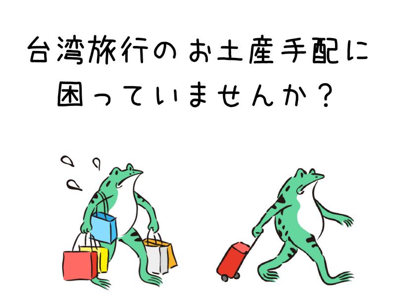 台湾旅行のお土産手配に困っていませんか?