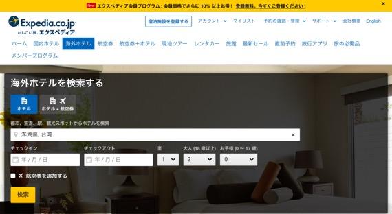 Expediaスクリーンショット