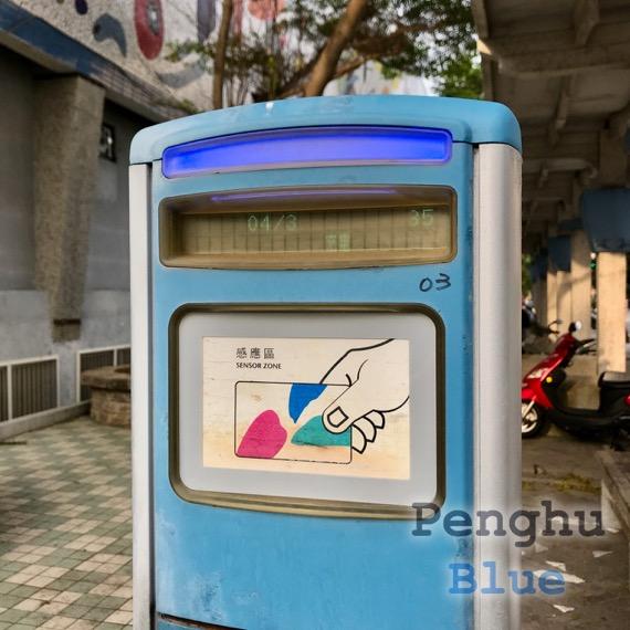 青いランプは使用可能
