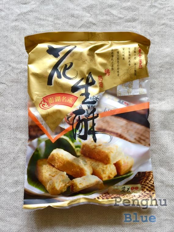 萬泰食品の花生酥(奶油味)
