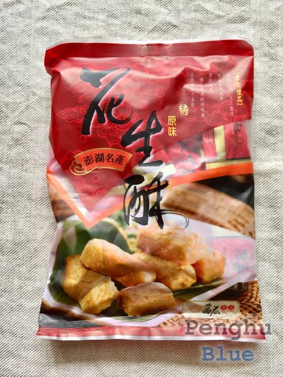 萬泰食品の花生酥(原味)