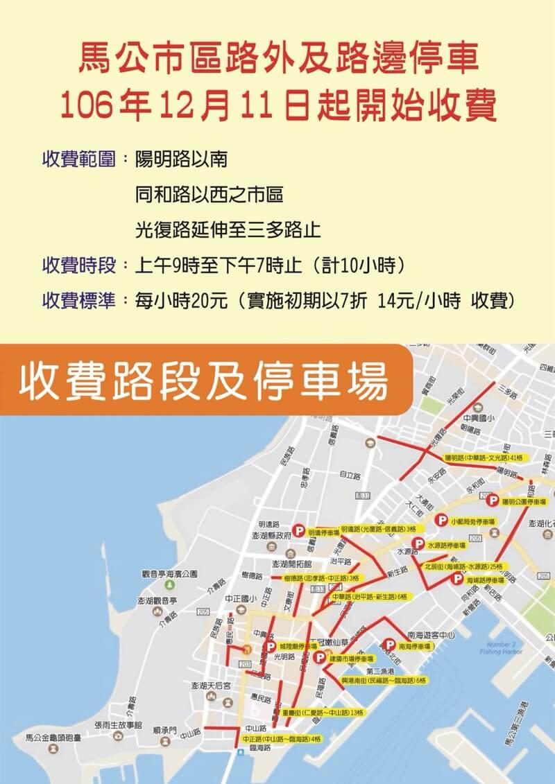 馬公市内の駐車場と有料路肩駐車区域の地図