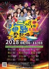 2018海島嘉年華詳細サムネイル