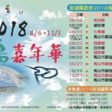 2018年8月〜11月の澎湖花火・西瀛虹橋ライトアップショー