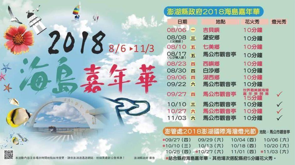 2018海島嘉年華