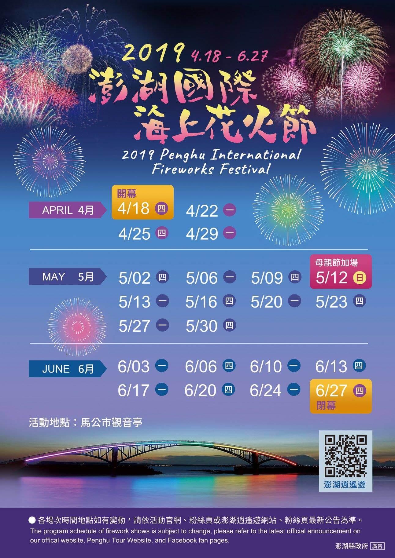 2019年澎湖国際海上花火フェスティバルの日程表