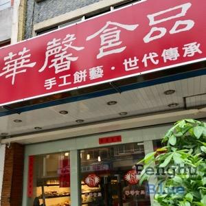 ⑨華馨食品店