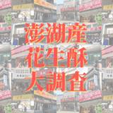 花生酥大調査アイキャッチ