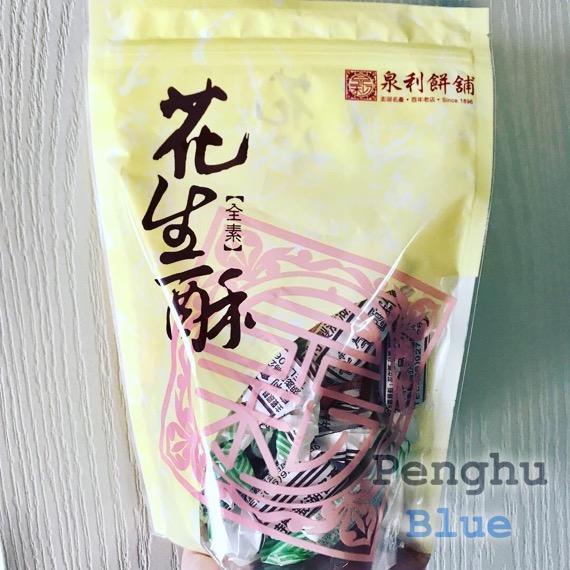 ⑩泉利食品(泉利餅行)_花生酥(綜合)