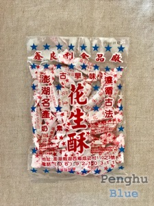 ⑰鑫良利食品_花生酥