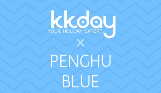 KKday × ポンフー・ブルー 2019年夏の割引クーポンコード