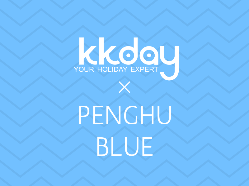 KKday×penghu.blue