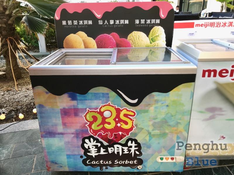 アイスクリームの冷凍庫