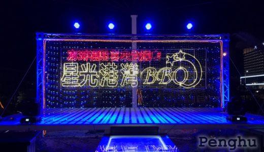 シェラトン澎湖の夏季限定「星光港灣BBQ」で夏のリゾート気分を満喫!