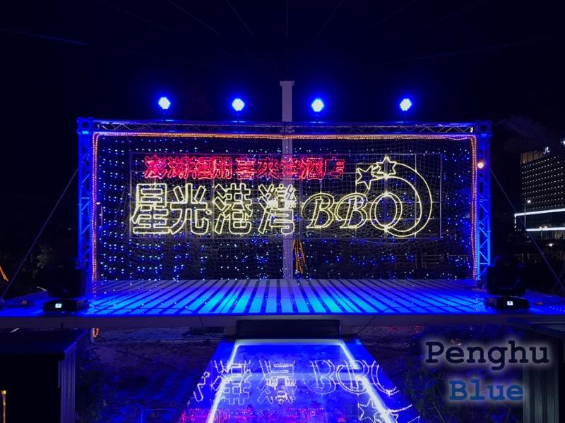 星光港灣BBQライブステージのイルミネーション