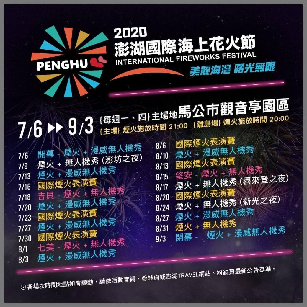 2020年澎湖国際海上花火フェスティバルの内容詳細