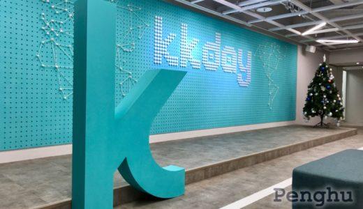 【読者割引クーポン】KKday Blogger & Influencer Meeting 2019に参加しました