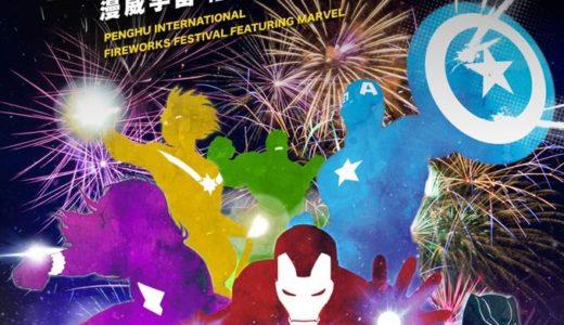 2020年澎湖国際海上花火フェスティバルの開催日・演目・詳細情報