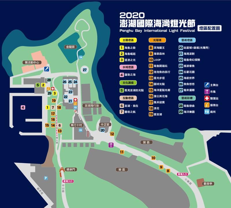 2020国際澎湖湾イルミネーションイベント会場地図