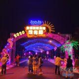 【2020年9月〜11月】国際澎湖湾ライトフェスティバル(2020國際澎湖灣燈光節)