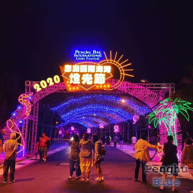 2020國際澎湖灣燈光節アイキャッチ