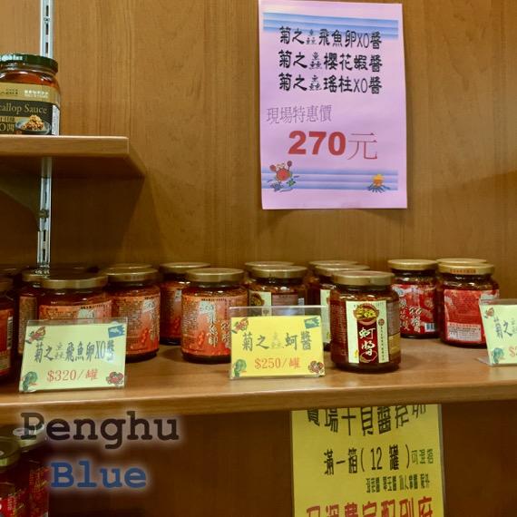 菊島之星干貝醬コーナー