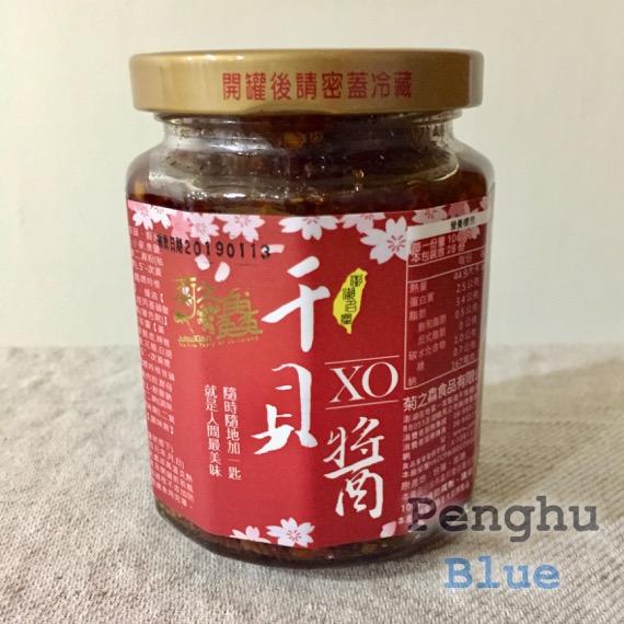 菊之鱻XO超級干貝醬