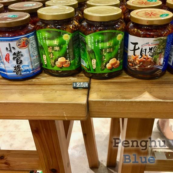 干貝醬試食コーナー(澎坊免稅商店)