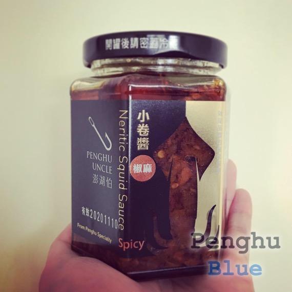 澎湖伯小卷醬(椒麻)