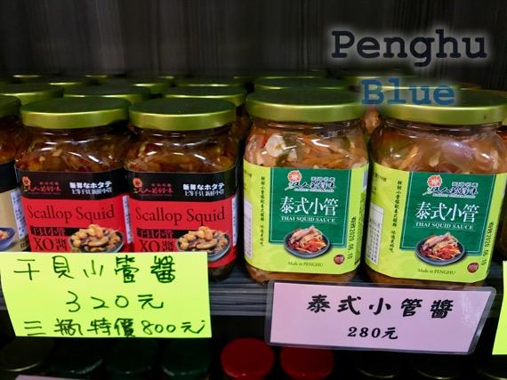 天人菊干貝醬(XO醬・泰式小管醬)