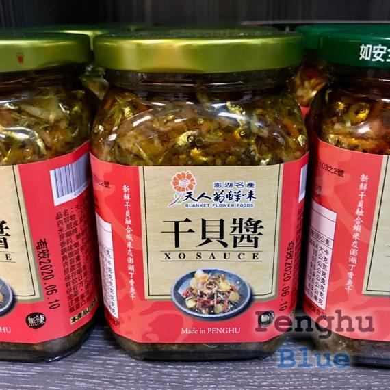 天人菊干貝醬(無辣)
