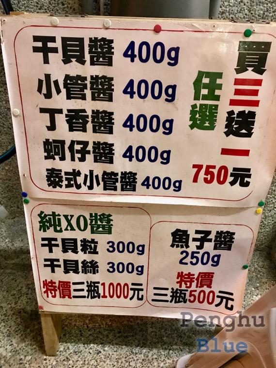 天人菊干貝醬(立看板)