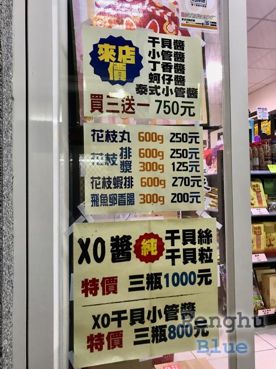 天人菊干貝醬(価格表)