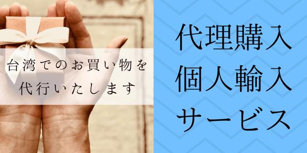 台湾土産代理購入バナー
