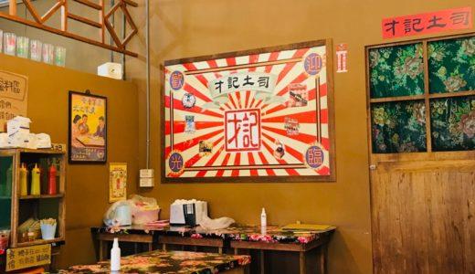 才記土司|レトロ台湾風味の安くておしゃれな早餐店