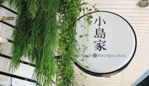 小島家|ゆったりと心地よい空間で1日が始められる文青系早餐店
