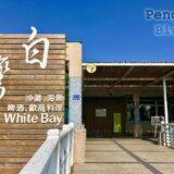 白灣景觀餐廳|海辺の絶景レストランは昼も夜もフォトジェニック!