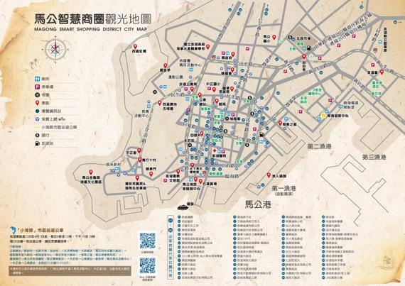 馬公市中心部のお店マップ